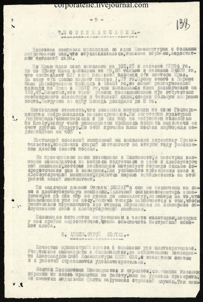 П-7, оп.1, д.628, 162.jpg