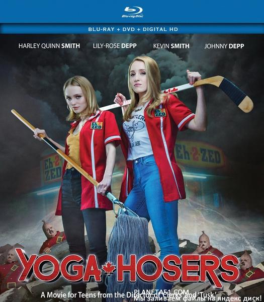 Йоганутые / Yoga Hosers (2016/BDRip/HDRip)