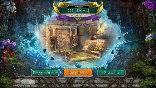 Тайный орден 4: Вне времени. Коллекционное Издание | The Secret Order 4: Beyond Time CE (Rus)