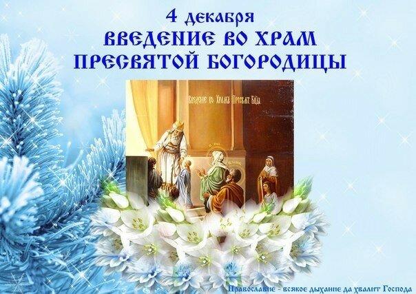 4 декабря поздравления