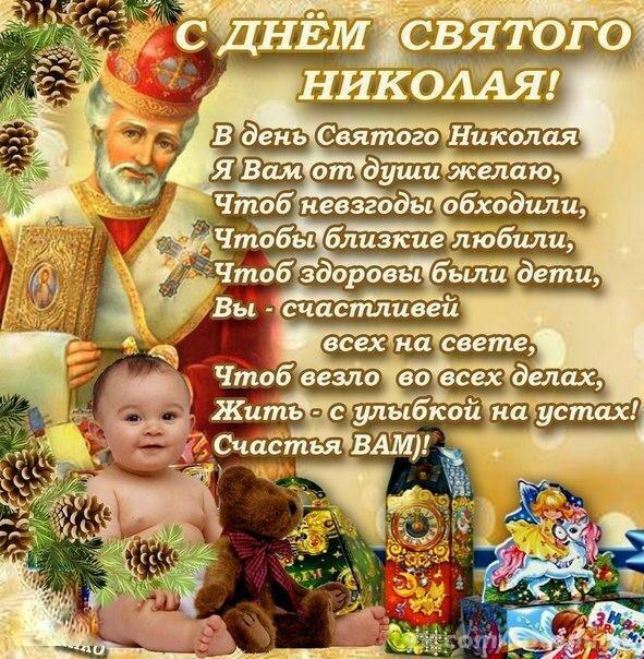 Открытки на день святого миколая