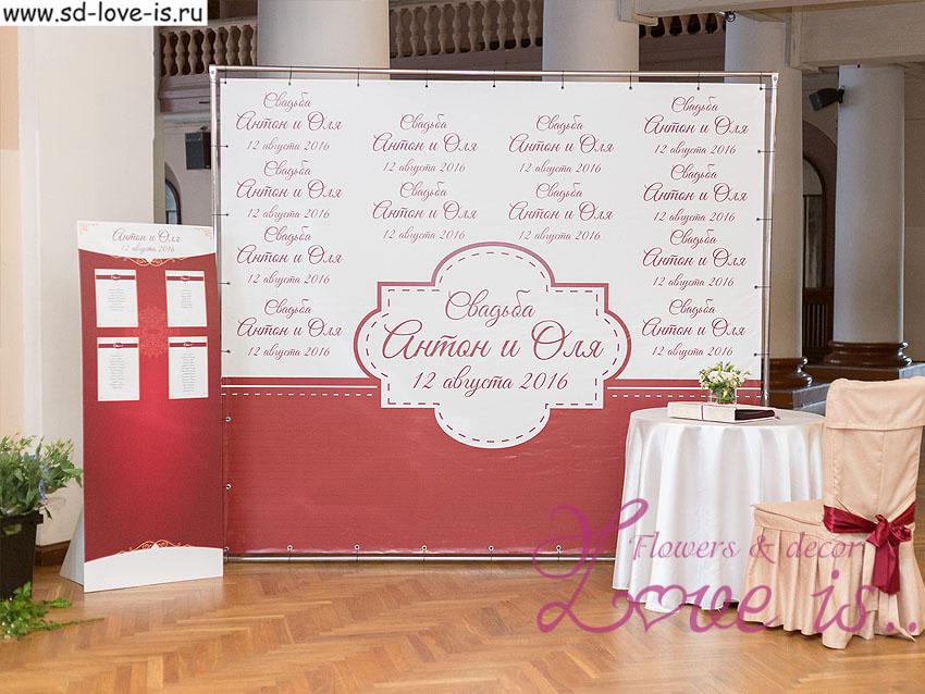 Свадебный баннер – популярный вид фотозоны