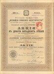 Русское общество Всеобщая компания электричества   1906 год