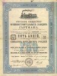 Русское общество машиностроительных заводов ГАРТМАНА 750 рублей 1899 год