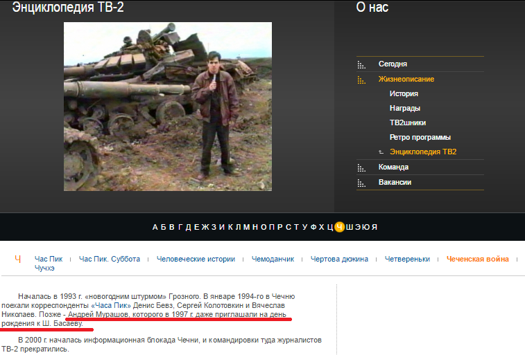 pic7. Корреспондента ТВ-2, любил попозировать на фоне сгоревших русских танков