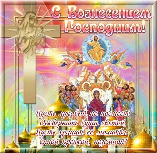 Открытки с днем вознесения креста, всех