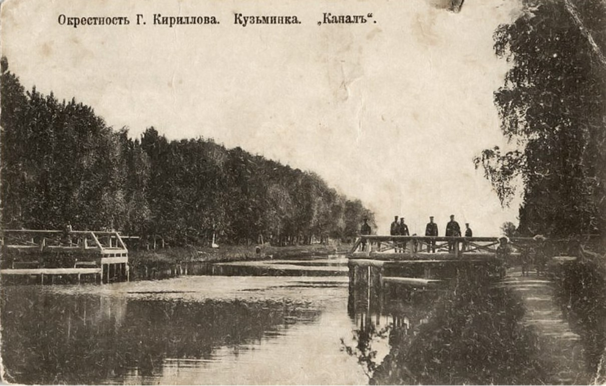 Окрестности Кириллова. Кузьминка. Канал