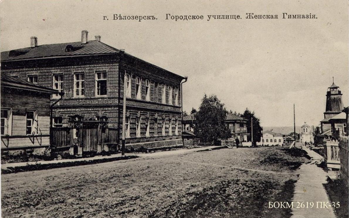 Городское училище. Женская гимназия