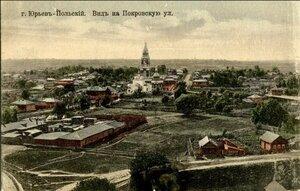 Вид на Покровскую улицу