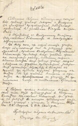 ф. 1317, оп. 2, д. 6, л. 6