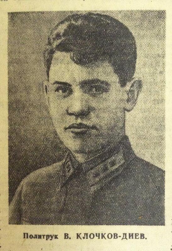 Политрук В.Клочков-Диев, 28 панфиловцев