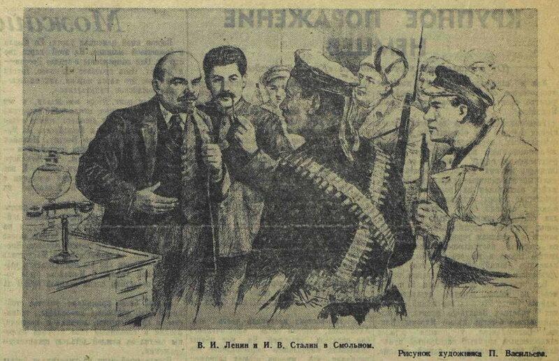 «Красная звезда», 21 января 1942 года, В.И.Ленин и И.В.Сталин в Смольном