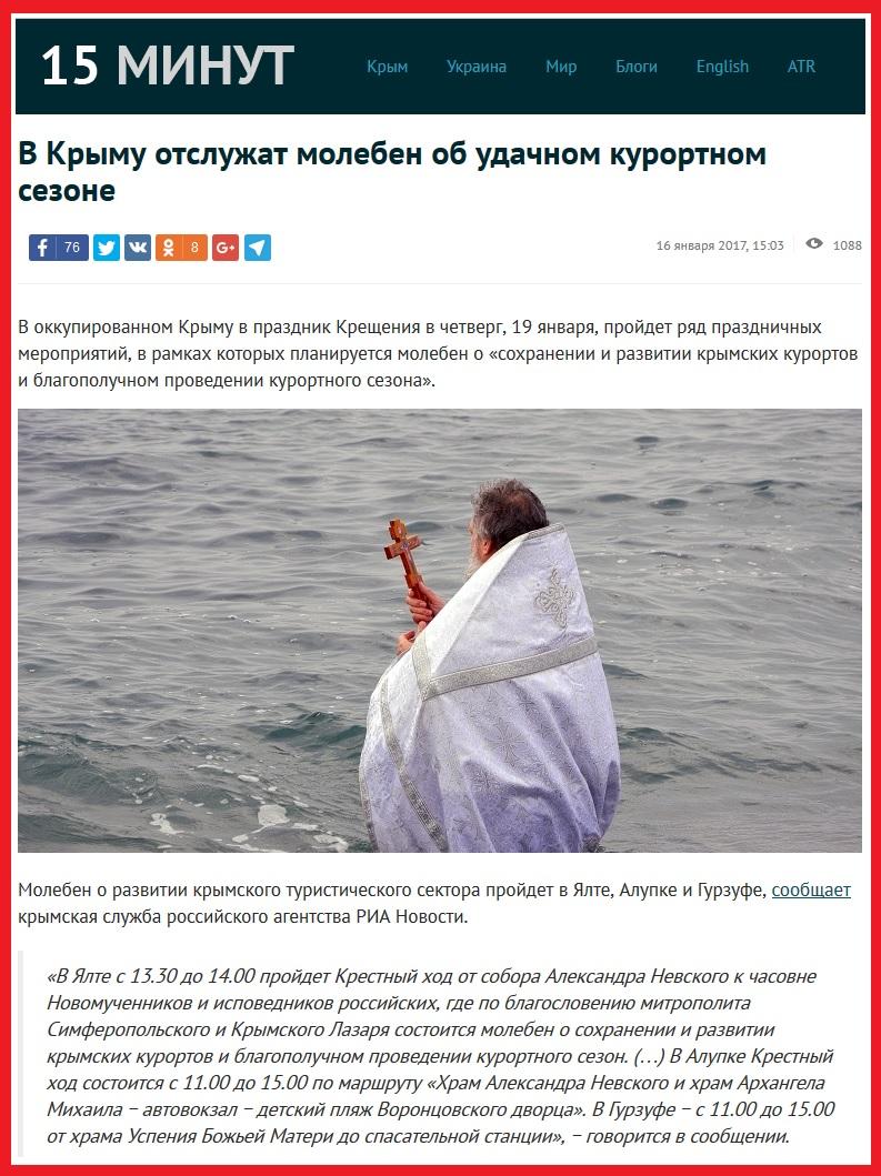 Крым. Молебен об удачном курортном сезоне 19 января 2017.