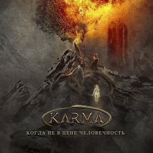 Karma_16.jpg