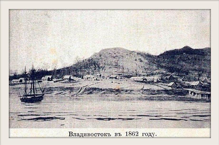 Старейшие снимки Владивостока?