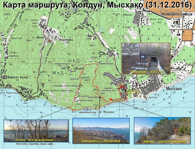 Карта маршрута: Колдун, Мысхако.