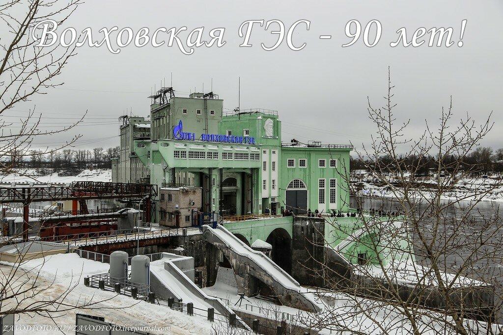 Волховская ГЭС - 90 лет!.jpg