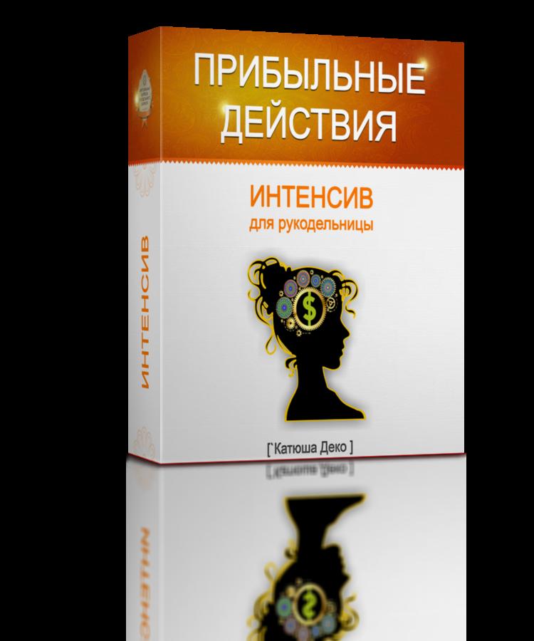"""Интенсив """"Прибыльные действия для рукодельницы"""" - АКЦИЯ - 50%"""