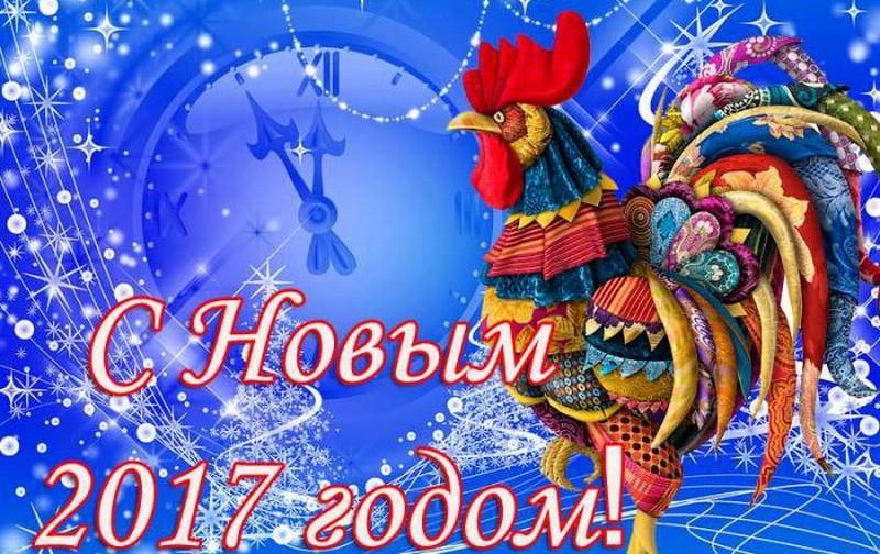 Поздравления с Новым годом Петуха 2017