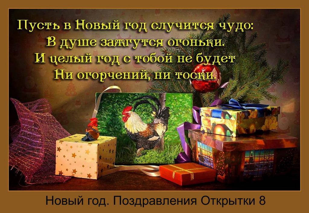 С Новым годом Поздравления Стихи Открытки