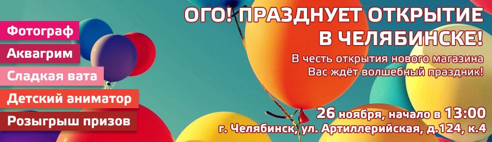 Новый магазин 'ОГО' в Челябинске