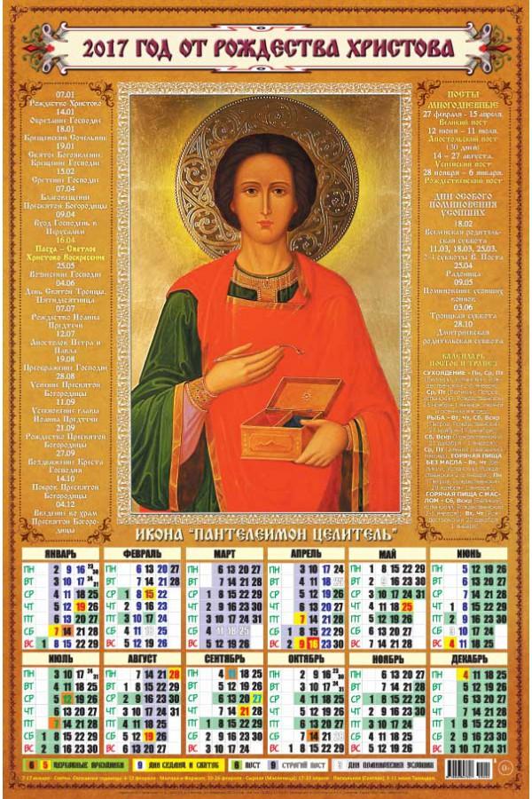 Календарь на 2017 г. Икона Пантелеймона Целителя