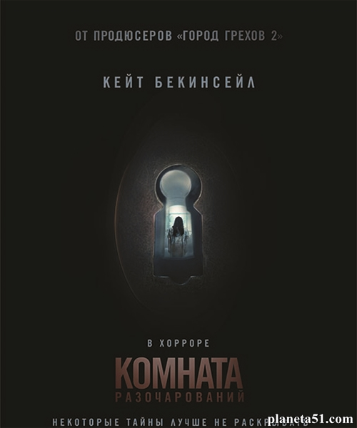 Комната разочарований / The Disappointments Room (2016/DVDRip)