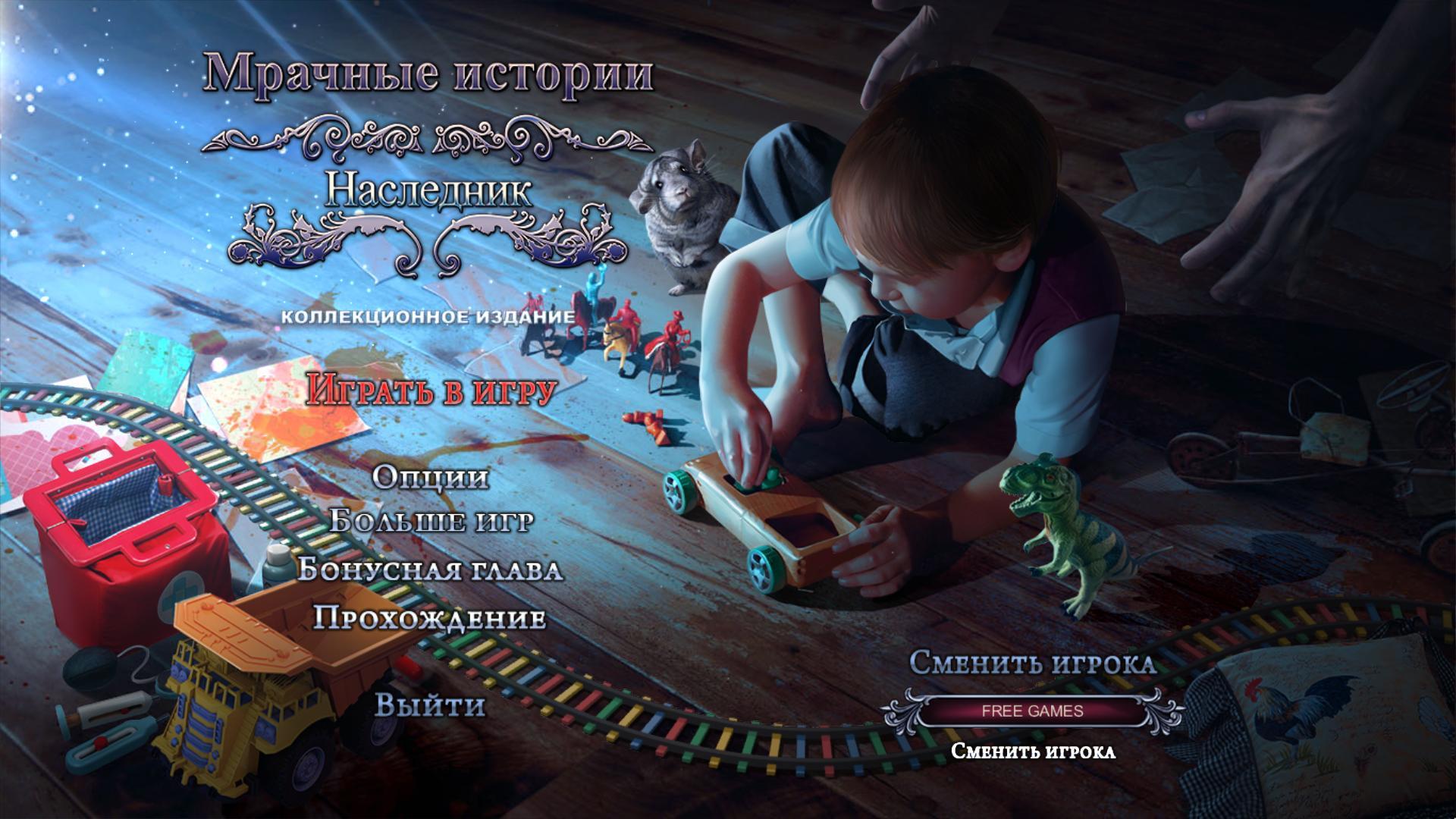 Мрачные истории 10: Наследник. Коллекционное издание | Grim Tales 10: The Heir CE (Rus)