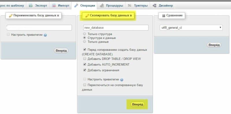 Как дублировать базу данных, чтобы сделать клон БД в MySQL