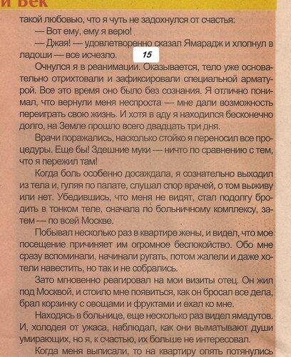 (стр 4-3) отрезок15
