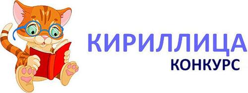 kirilica.jpg