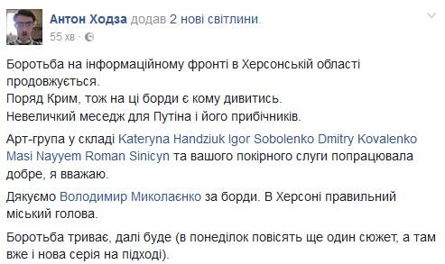 Уадминграницы сКрымом появились антипутинские билборды