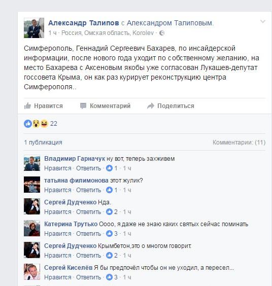 Аксенов анонсировал увольнение еще 2-х крымских чиновников