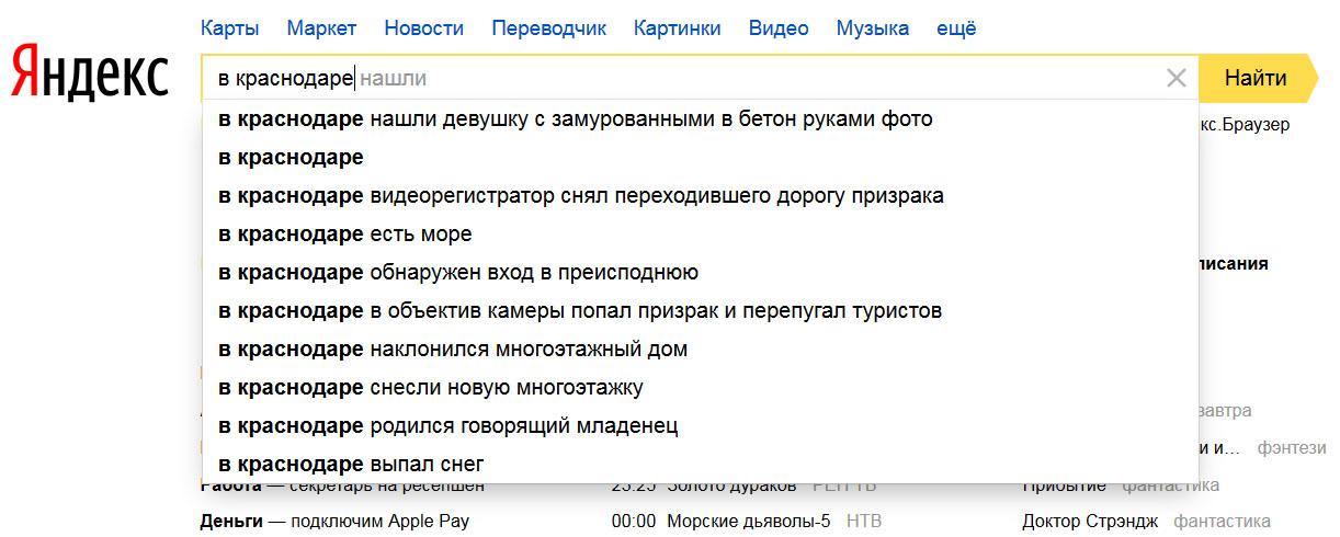 Краснодарские новости. Яндекс. Ноябрь 2016