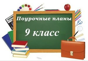9 класс.jpg