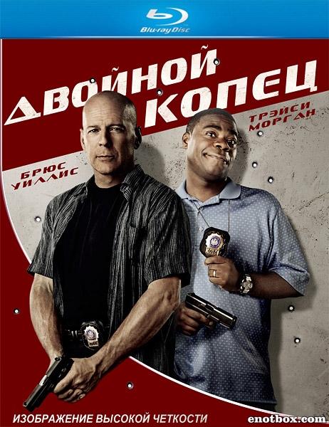 Двойной КОПец / Крепкие Орешки / Cop Out (2010/BDRip/HDRip)