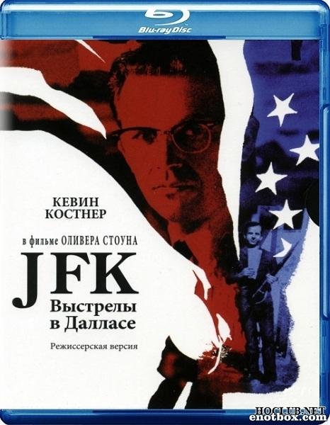 Джон Ф. Кеннеди: Выстрелы в Далласе / JFK (1991/BDRip/HDRip)