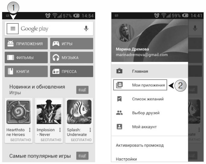 Откройте Google Play