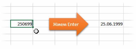 Как в Excel настроить быстрый ввод даты без разделителей