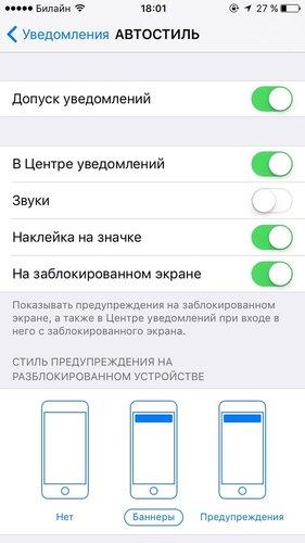 настройка уведомлений iphone
