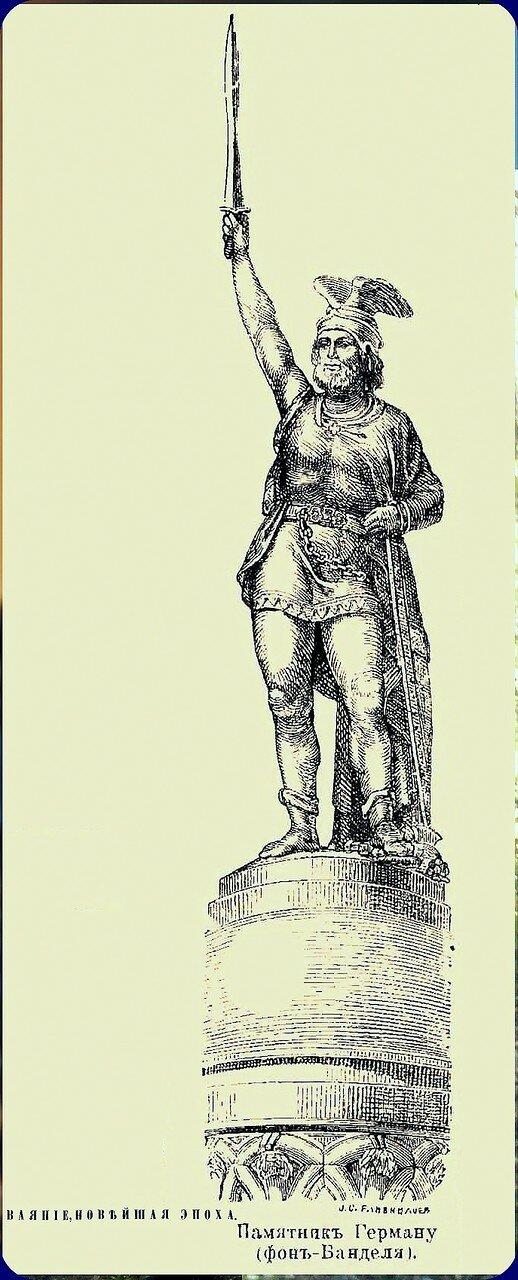 Памятник Герману (фон-Банделя). Ваяние. Новейшая эпоха (17 - 19 века) (5).jpg