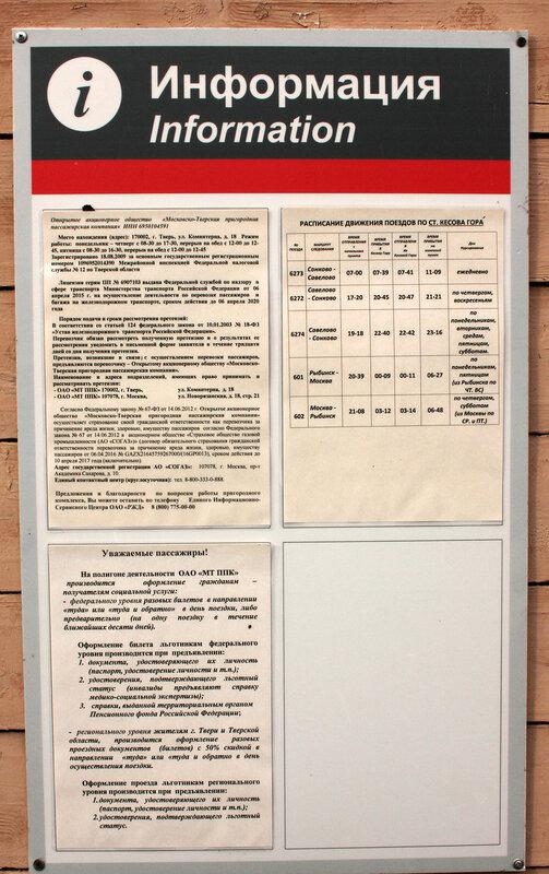 Расписание по станции Кесова гора