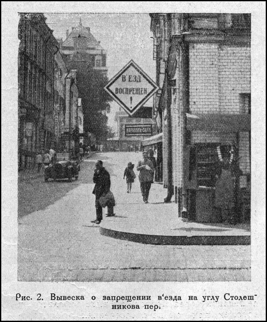 191486 Угол Столешникова и Большой Дмитровки (или Эжена Потье_).jpg