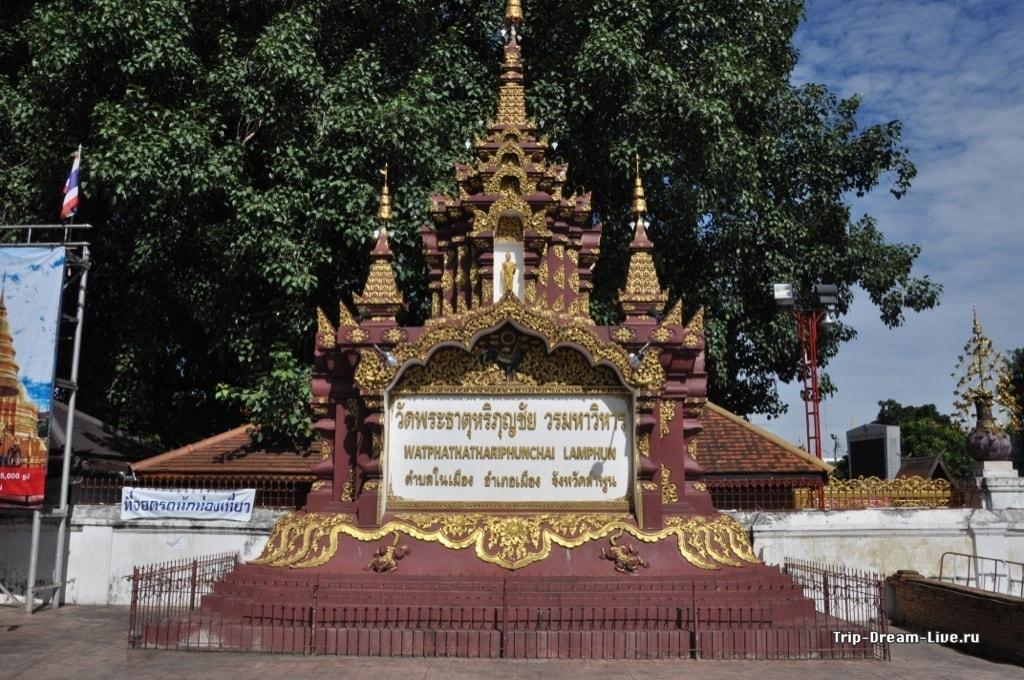 Ват Пхра Тхат Харипунджая
