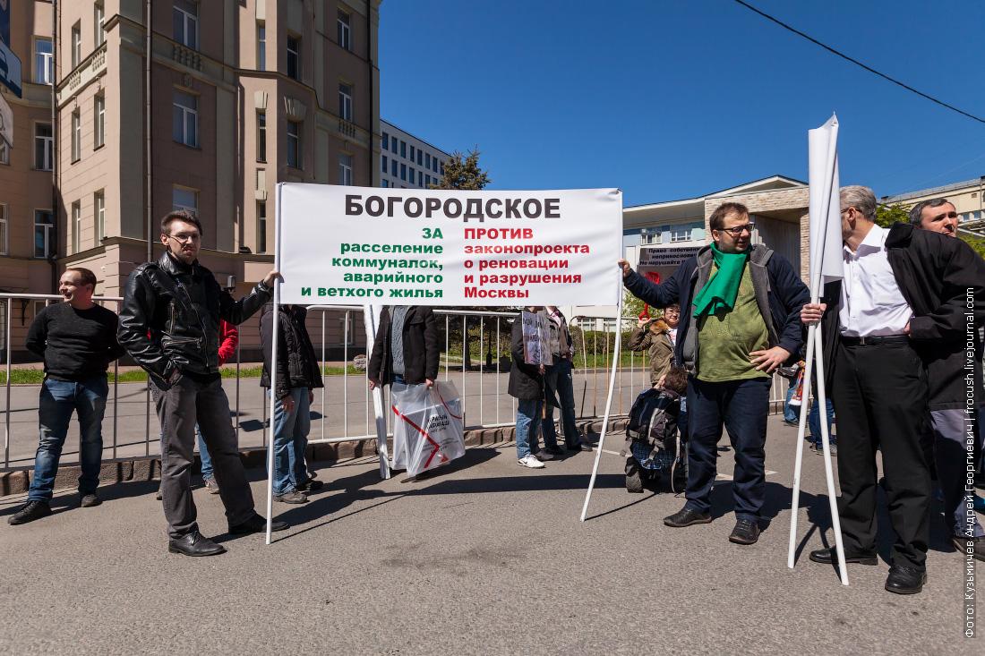 митинг 14 мая 2017 москвичи против закона о реновации