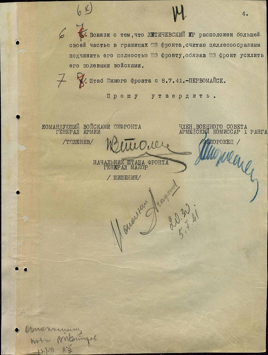 Южный фронт Боевые донесения 1941-19.jpg