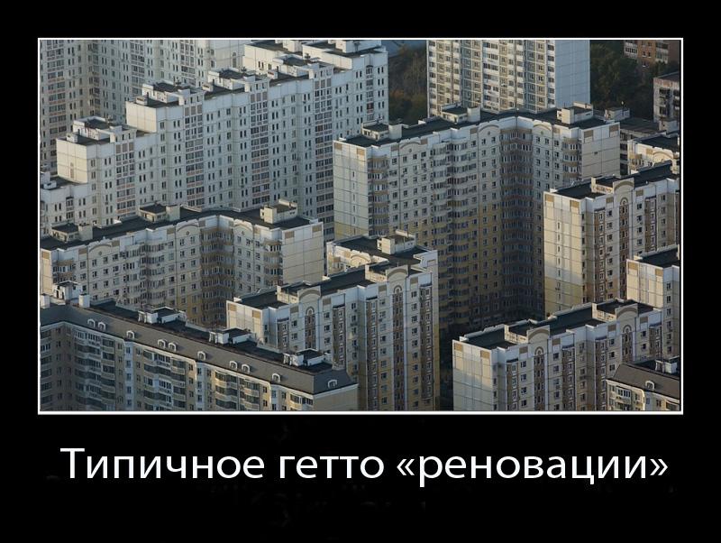 Типичное гетто реновации2.jpg
