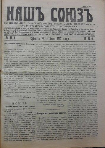 """Раненбургская газета """"Наш Союз"""". №14, 24-го июня 1917 года."""