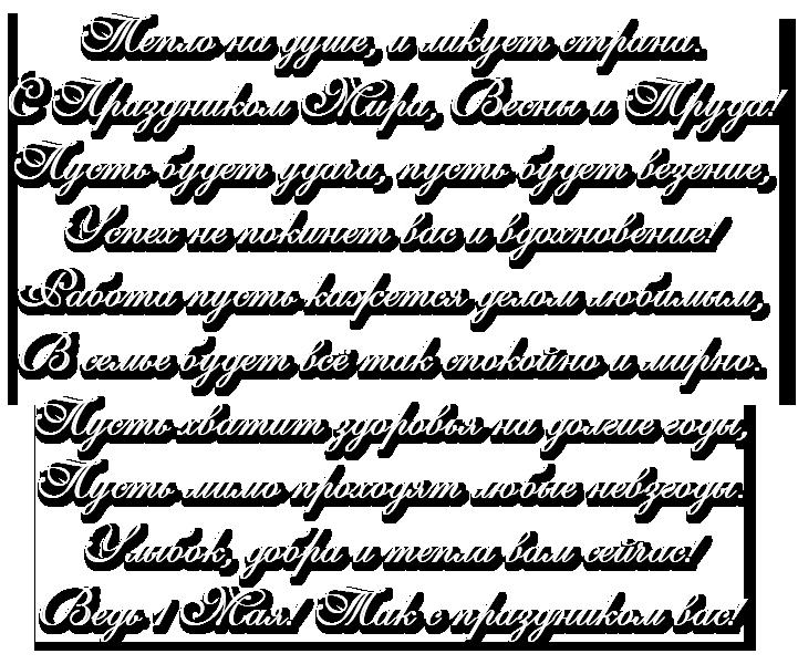 С 1 Мая.png