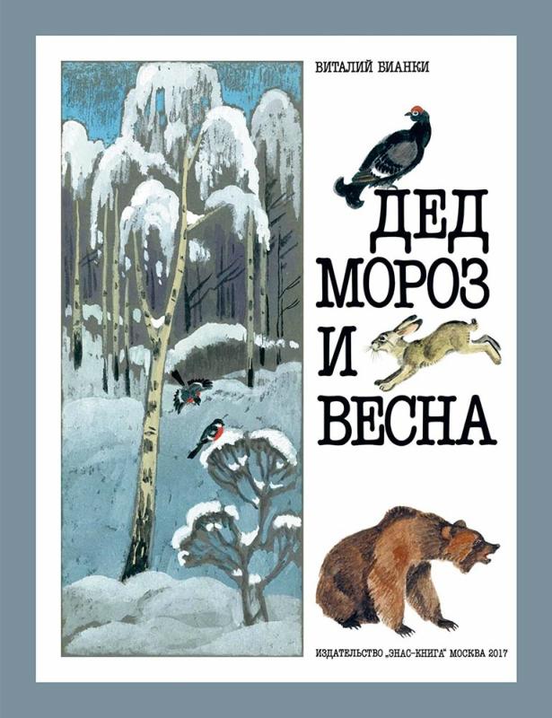 1406_NSK_Ded Moroz i vesna_Obl.indd